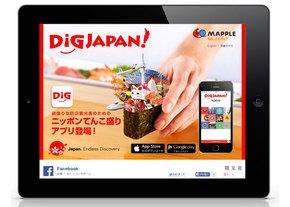 digjapan_web.jpg