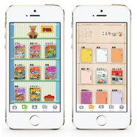 densho_app.jpg