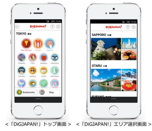 dig_newui_app.jpg