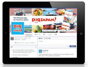 dig_newui_fb.jpg