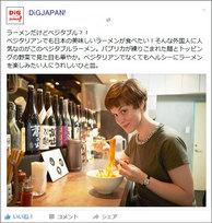 dig_japanFB_kiji1.jpg