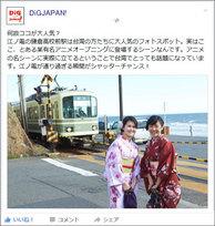 dig_japanFB_kiji2.jpg