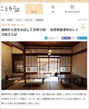 karatsu151201.jpg