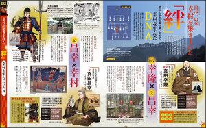 mmsanada_page2.jpg
