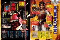 mmsanada_page7.jpg