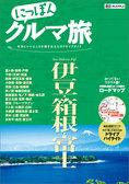 kurumatabi_izu.jpg