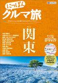 kurumatabi_kanto.jpg