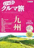 kurumatabi_kyushu].jpg