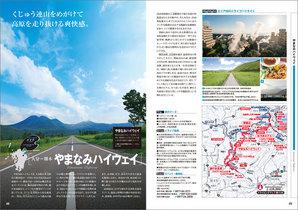 kurumatabi_page_a.jpg