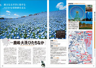 kurumatabi_page_c.jpg