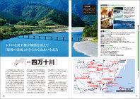 kurumatabi_page_d.jpg
