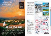 kurumatabi_page_e.jpg