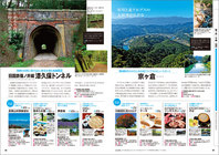 kurumatabi_page_f.jpg