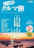 kurumatabi_sanyo.jpg
