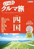 kurumatabi_shikoku.jpg