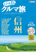 kurumatabi_shinshu.jpg