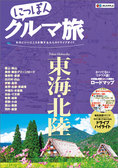 kurumatabi_tokai.jpg
