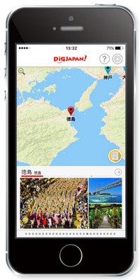 digtokushima_app1.jpg