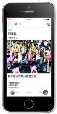 digtokushima_app3.jpg