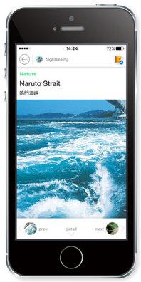 digtokushima_app4.jpg