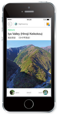 digtokushima_app5.jpg