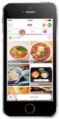 digtokushima_app8.jpg