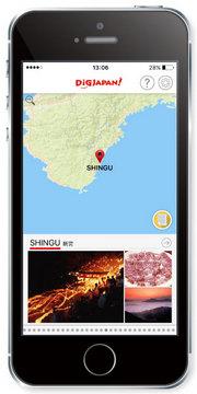 dig_shingu_app1.jpg