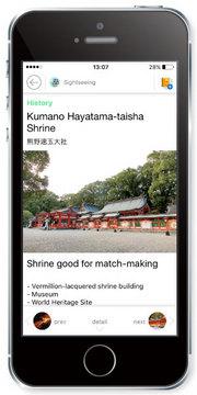 dig_shingu_app2.jpg