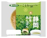 ことりっぷお茶あんぱん.jpg