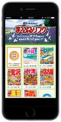 cyuratabi_app.jpg