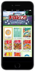 machiaruki_app.jpg