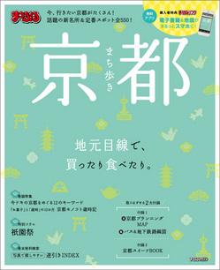 machiaruki_hyoshi.jpg