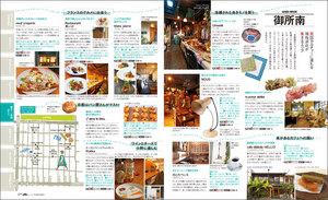 machiaruki_page2.jpg