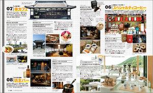 machiaruki_page3.jpg
