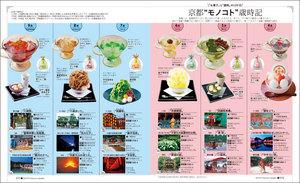 machiaruki_page4.jpg