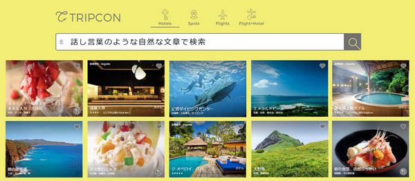 tripcon_top.jpg