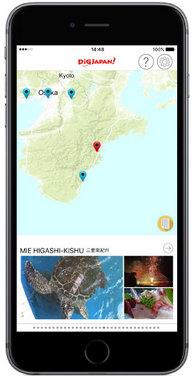 dig_higashikisyu_app1.jpg