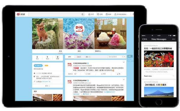 digj_weibo_wichat_top.jpg