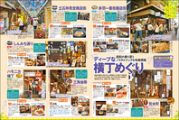 mottotokyo_page4.jpg