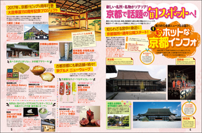 asobikyoto_page1.jpg