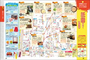 asobikyoto_page2.jpg
