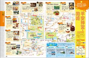 asobikyoto_page3.jpg