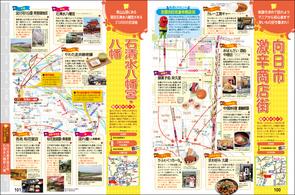 asobikyoto_page5.jpg