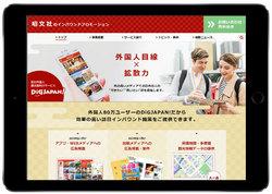 digshikoku_hojin.jpg