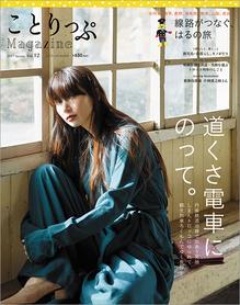 cotrip17spr_hyoshi.jpg