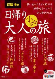 otonatabi_keihan_hyoshi.jpg