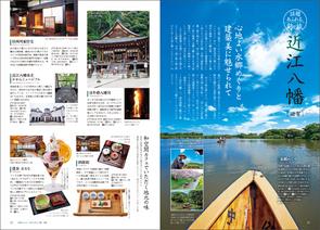 otonatabi_keihan_page1.jpg