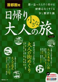otonatabi_syuto_hyoshi.jpg