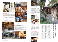 otonatabi_keihan_page3.jpg