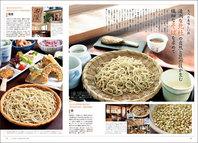 otonatabi_syuto_page3.jpg